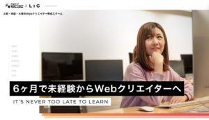 ・STUDIO by LIG WEBクリエイタースクール