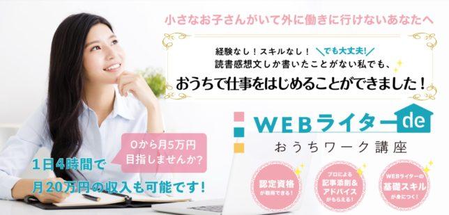 WEBライターおうちワーク講座