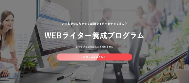 ・オアードクリエイション WEBライター養成プログラム