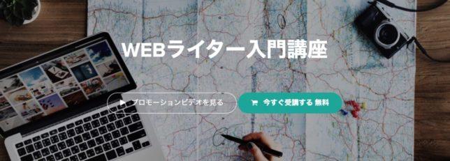 ・WEBライター入門講座