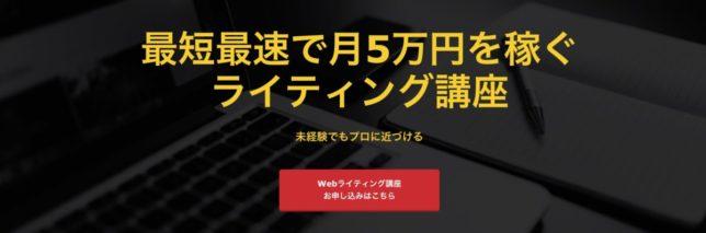 ・Enthrall WEBライティング講座