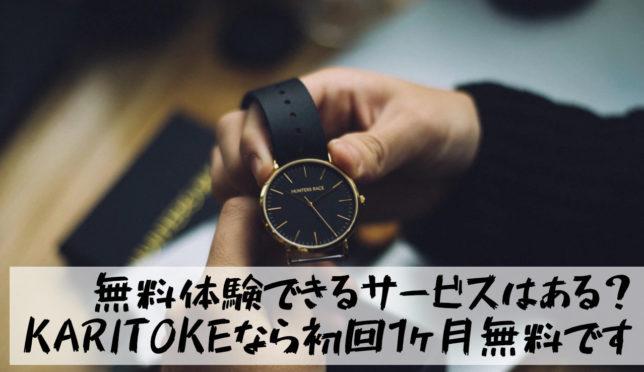 【無料体験できる腕時計レンタルサービスはある? KARITOKEなら初回1ヶ月無料です】
