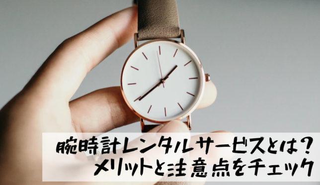【腕時計レンタルサービスとは?メリットと注意点をチェック】