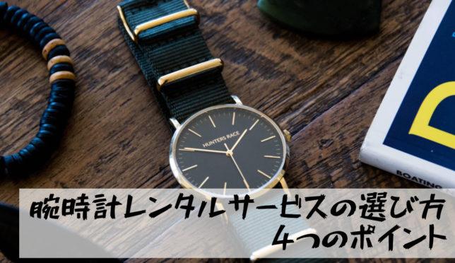 腕時計レンタルサービスの選び方4つのポイント