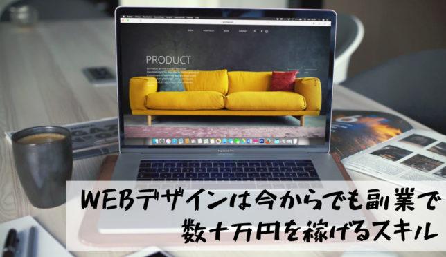 【WEBデザインは副業で数十万円を稼げるスキル|今からでも間に合う】