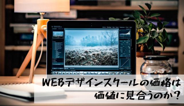 【WEBデザインスクールの価格は価値に見合うのか?】