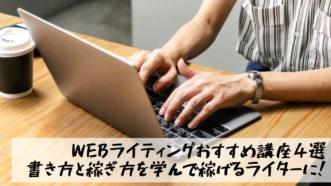 【4選】WEBライティングおすすめ講座&スクール|書き方と稼ぎ方を学んでWEBライターになろう