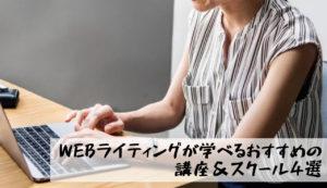 【WEBライティングが学べるおすすめ講座&スクール4選】