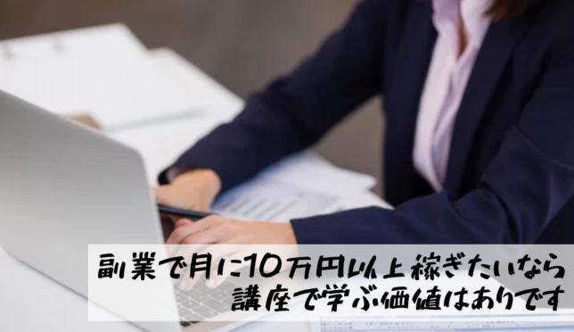 WEBライティングを副業にして月に10万円以上稼ぎたいなら、講座で学ぶ価値はありです