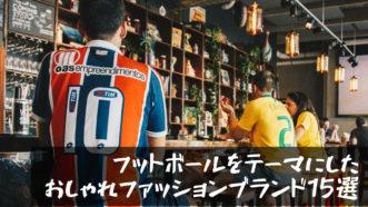 サッカー好きにおすすめのおしゃれファッションブランド15選|かっこいいTシャツが見つかる!