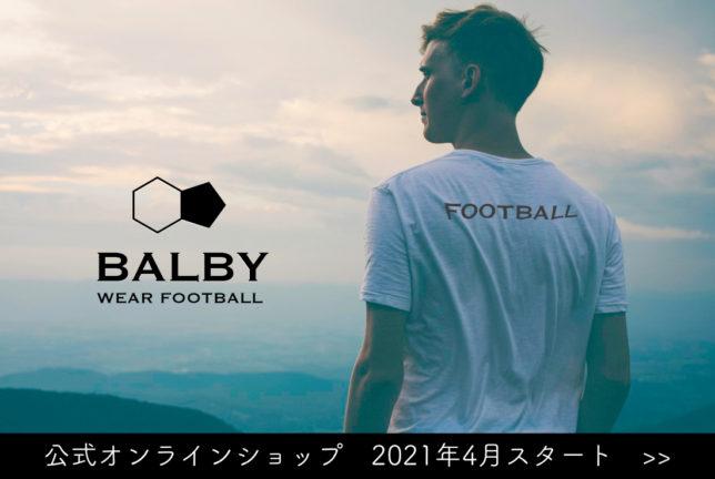 BALBY バナー
