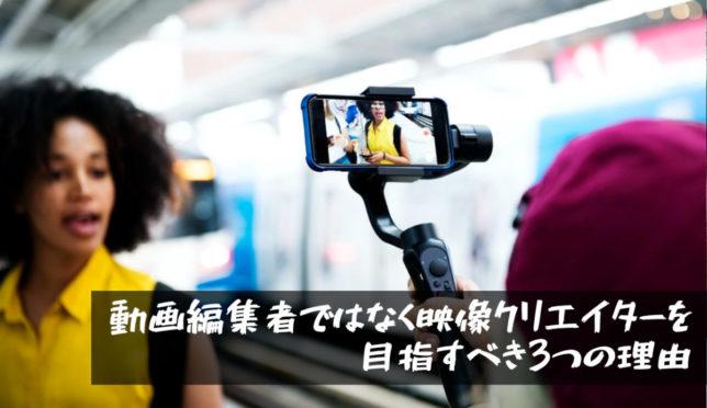 【動画編集者ではなく映像制作クリエイターを目指すべき3つの理由】
