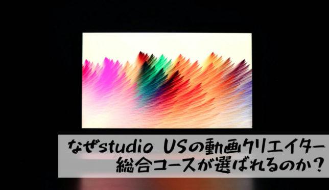 【人気急上昇中!なぜstudio USの動画クリエイター総合コースが選ばれるのか?】