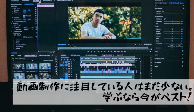 【動画制作に注目している人はまだ少ない。学ぶなら今がベスト!】