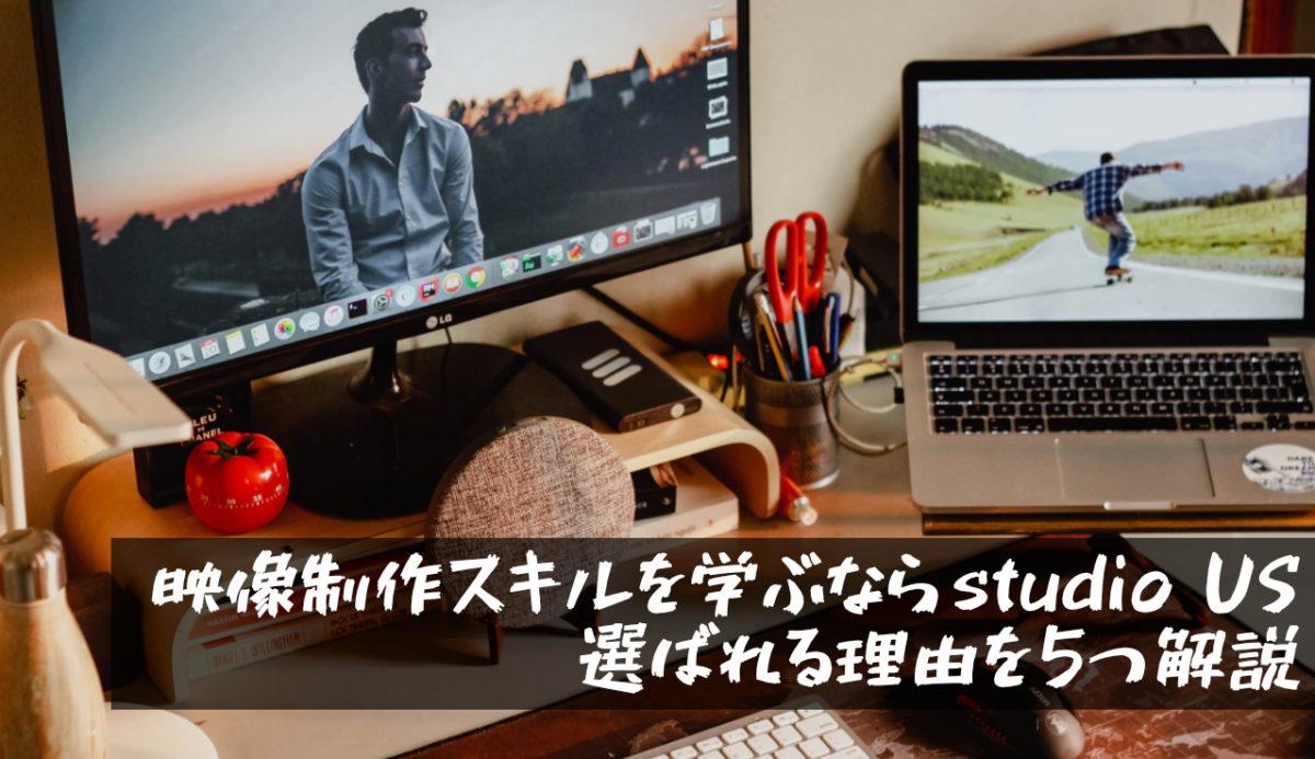 【高スキル&高コスパ!】studio USの動画クリエイター総合コースがベストな5つの理由|映像制作ならここ以外なし!