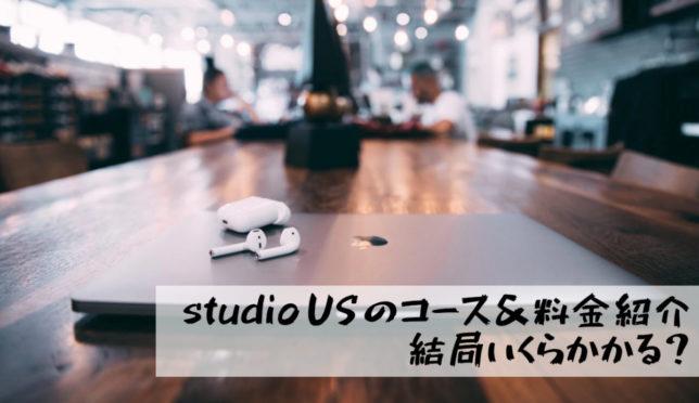 【studio USの3つのコースとわかりにくい料金体系を解説|結局いくらかかる?】