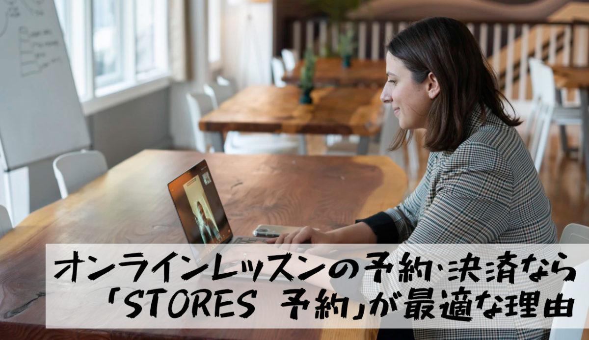 【予約&決済対応】「STORES 予約」がオンラインレッスン&セミナーに最適な5つの理由