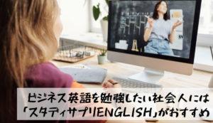 【最適】これからビジネス英語を勉強したい社会人には「スタディサプリENGLISH」がおすすめ|ビジネス英語コースを活用した具体的な勉強法