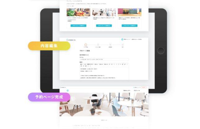 ・自動メール配信で顧客獲得が断然しやすい