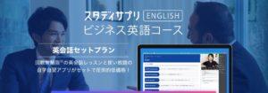 【スタディサプリENGLISH ビジネス英語コース 英会話セットプランの特徴】
