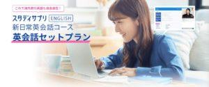 【スタディサプリENGLISH 新日常英語 英会話セットプランとは?】