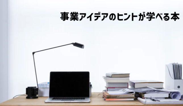 【事業アイデアのヒントが学べる本】