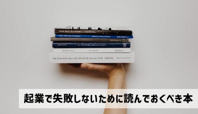 【起業で失敗しないために読んでおくべき本】