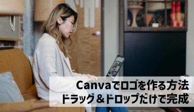 【Canvaでロゴを作る方法|おしゃれなロゴをドラッグ&ドロップだけのたった5分で完成】
