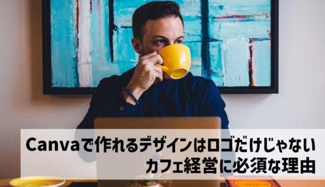 【Canvaで作れるデザインはロゴだけじゃない|カフェ経営に必須な理由】