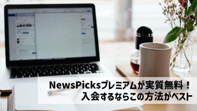 【NewsPicksプレミアムが実質無料!入会するならこの方法がベスト】