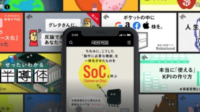 【NewsPicksプレミアムの魅力|他のニュースアプリや日経電子版に勝るメリットとは?】