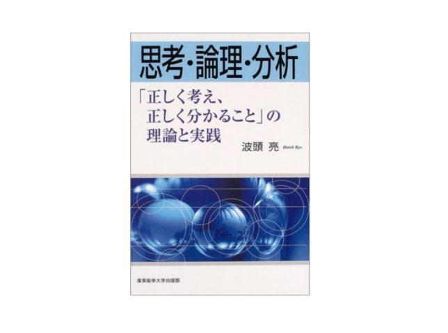 ・思考・論理・分析 〜「正しく考え、正しく分かること」の理論と実践〜