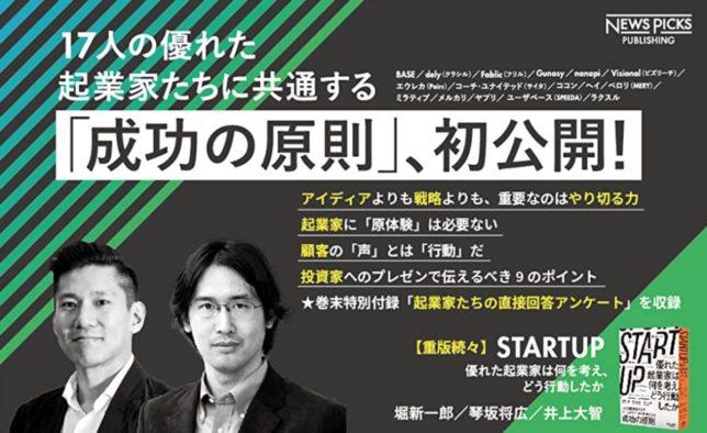 ・START UP 〜優れた起業家は何を考え、どう行動したか〜