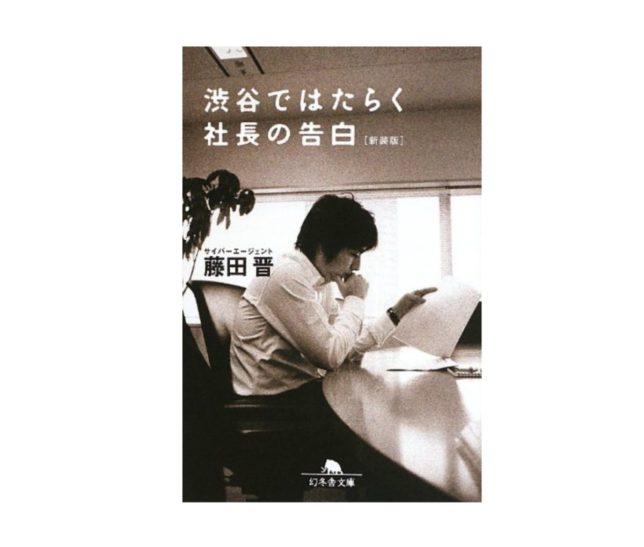 ・渋谷で働く社長の告白