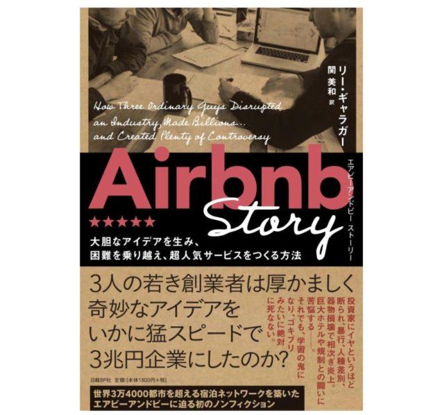 ・Airbnb Story 〜大胆なアイデアを生み、困難を乗り越え、超人気サービスをつくる方法〜