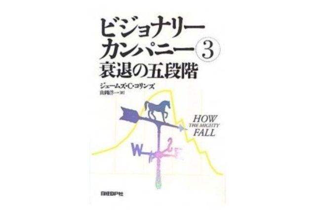 ・ビジョナリーカンパニー3 〜衰退の5段階〜